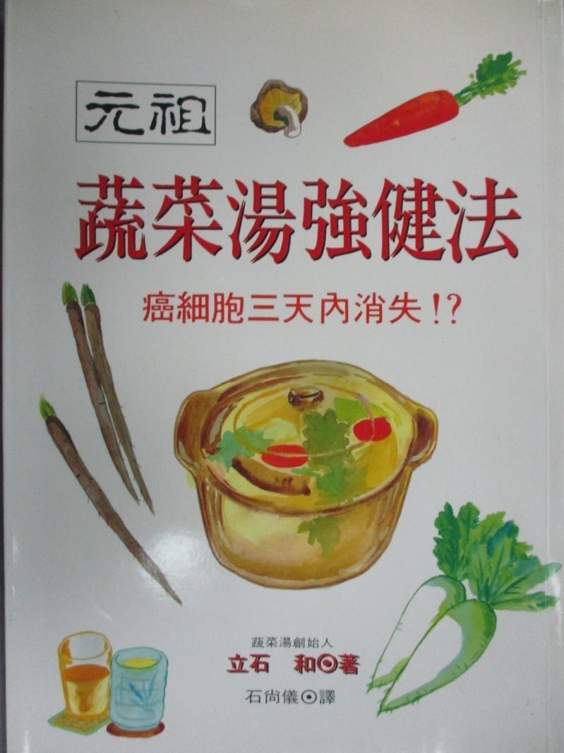 【書寶二手書T9/養生_IEZ】元祖蔬菜湯強健法_立石和