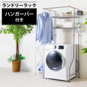 ランドリーラック ランドリー収納 伸縮 2段 HLR-Y18 送料無料 洗濯機ラック ラック 洗濯機収納 洗濯ラック 収納 ランドリーラック 洗濯