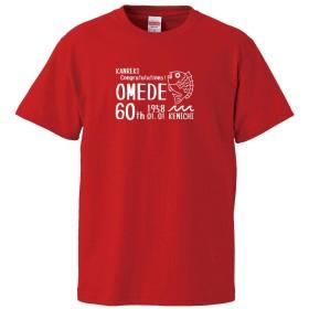 名入れ-還暦TシャツおめでたいTシャツ(MサイズTシャツ赤x文字白)