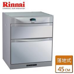【林內】RKD-4553(P) - 落地式烘碗機(雙門抽屜)-45CM-僅北北基含安裝