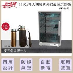 【買就送皮套保溫壺一入】友情牌 119公升四層紫外線烘碗機 PF-6180