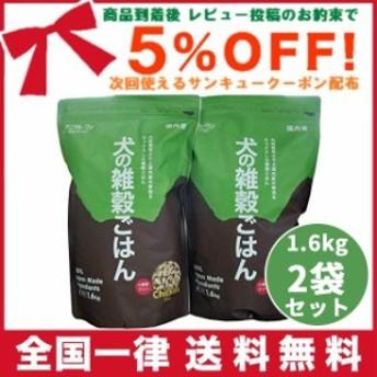 アニマル・ワン 犬の雑穀ごはん (チキン・成犬用) 1.6kg ×2個セット