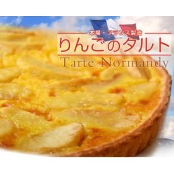 タルト スイーツ ケーキ 本場フランス製造 りんごのタルト 1ホール 直径21cm 10カット済み 480g プレゼント 贈り物 デザート 送料無料