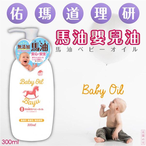 日本製【佑瑪道理研】馬油嬰兒油