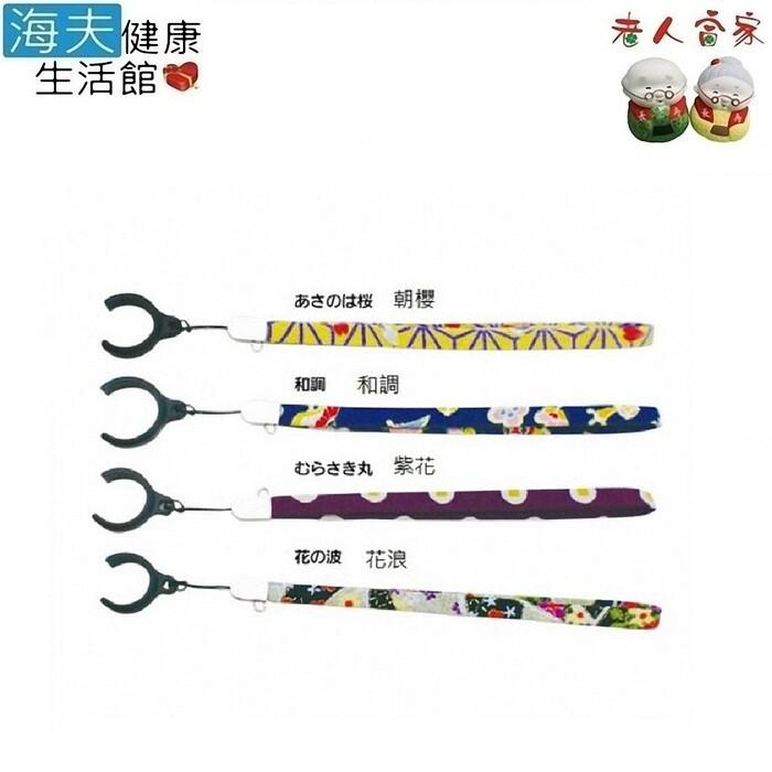 老人當家 海夫shimada 和風手腕環扣繩 手杖用 日本製