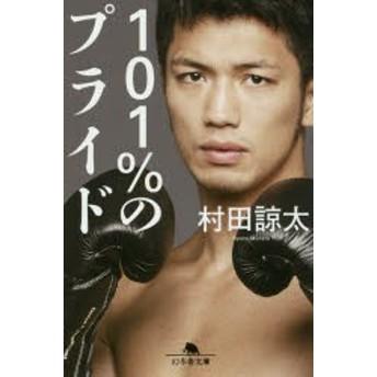 【中古】【古本】101%のプライド/村田諒太/〔著〕【文庫 幻冬舎】