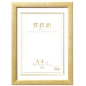 セキセイ セリオ(R) 木製賞状額 A4 SRO-1085 -00・ナチュラル (1245120)