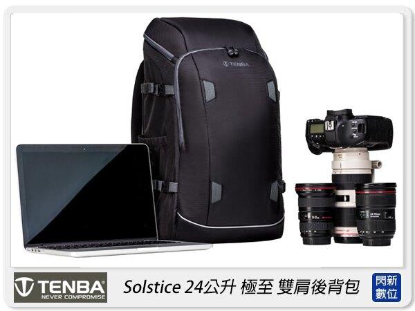 【銀行刷卡金回饋】Tenba Solstice 極至 24升 極至 雙肩後背包 相機包 攝影包 黑色