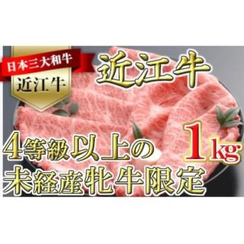 【4等級以上の未経産牝牛限定】近江牛肩ロースすき焼き 1kg