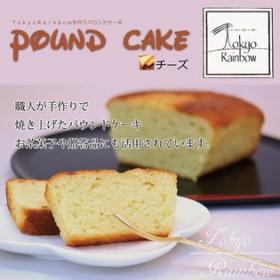 【各200g×2本】栗原園のパウンドケーキ チーズ