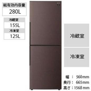 シャープ 2ドア冷蔵庫(280L・右開き) SJ-PD28E-T ブラウン系 (標準設置無料)