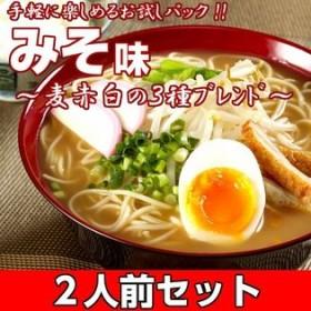 【2人前】お試しセット「3種の味噌をブレンド みそラーメン」麦・赤・白 三種の味噌のこだわりスープ