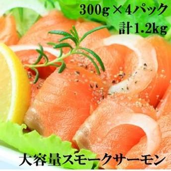 dポイントが貯まる・使える通販| 【300g×4パック】北海道産秋鮭スモークサーモン計1.2kg 【dショッピング】 水産加工品 おすすめ価格