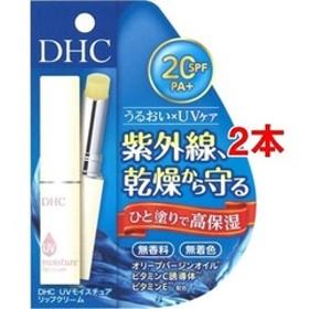 DHC UVモイスチュアリップクリーム (1.5g*2本セット)