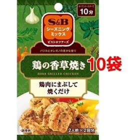 S&B シーズニング 鶏の香草焼き (20g*10コセット)