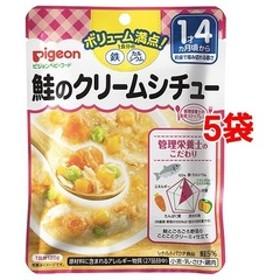 ピジョンベビーフード 1食分の鉄Ca 鮭のクリームシチュー (120g*5コセット)