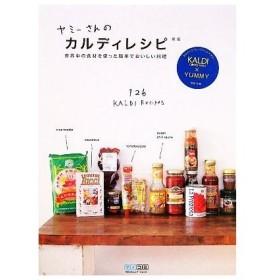 ヤミーさんのカルディレシピ 世界中の食材を使った簡単でおいしい料理/ヤミー【著】,カルディコーヒーファーム【監修】