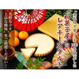 [金沢 ゆず の レアチーズ タルト] cool  お中元 スイーツ ギフト 内祝い タルト ランキング 送料無料