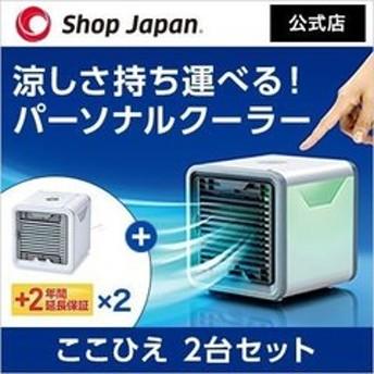 ここひえ 2台セット【販売元:ショップジャパン】CCH00 現在商品のお届けまでにお時間がかかっております。ご案内のお届け目安よりもさらに3日前後お待たせする場合がございます。