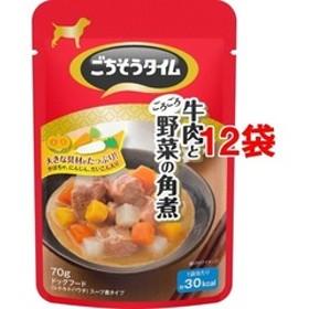 ごちそうタイム パウチ 牛肉とごろごろ野菜の角煮 (70g*12コセット)