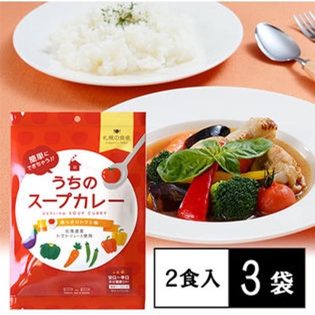 【2食入×3袋】札幌の食卓うちのスープカレーあっさりトマト