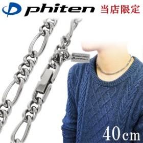 ファイテン限定品チタンネックレスフィガロ幅5.8mm40cm/日本製/スポーツネックレス 肩こり ネックレス オシャレ おしゃれ