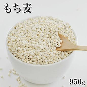 もち麦 950g 送料無料 βグルカン含有 もちむぎ 950g入り 注目成分である「水溶性食物繊維(β-グルカン)」も摂取 (カナダ産もしくはアメリカ産) ゆでもち麦 3-7営業日以内に出荷予定(土日祝日除く)