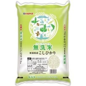 平成30年産 無洗米 新潟県産コシヒカリ (5kg)