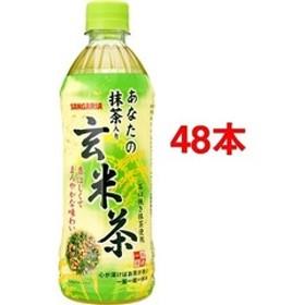 サンガリア あなたの抹茶入り玄米茶 (500mL*48本セット)