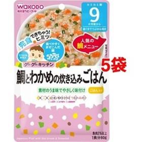 和光堂ベビーフード 鯛とわかめの炊き込みごはん (80g*5コセット)