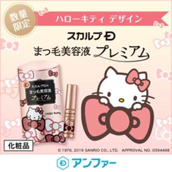【キティデザイン】スカルプDボーテ ピュアフリーアイラッシュセラム プレミアム|まつげ美容液 睫毛美容液 アンファー