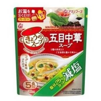 減塩きょうのスープ 五目中華スープ 5食 36.5g
