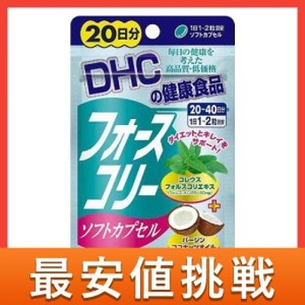 DHC フォースコリー ソフトカプセル 40粒 ≪ポスト投函での配送(送料350円一律)≫