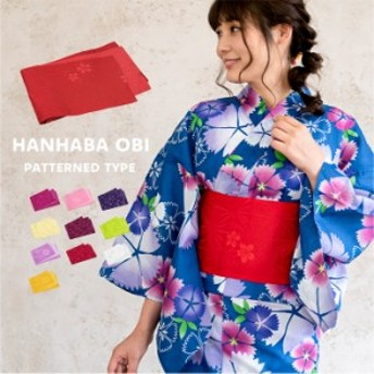 (浴衣帯 柄) 浴衣 袴 帯 袴下帯 日本製 17colors ゆかた帯 半幅帯 浴衣帯 レディース 女性 卒業式
