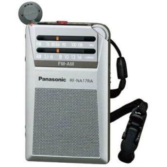 【新品(箱きず・やぶれ)】 Panasonic FM/AM 2バンドラジオ RF-NA17RA-S