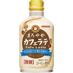 サンガリア まろやかカフェラテ 微糖 (280g*24本入)