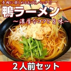 【2人前】お試しセット「濃厚なコクと旨味 鴨ラーメン」鴨の旨味が効いた特製スープ