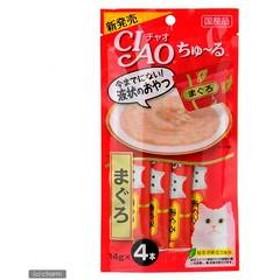 いなば CIAO(チャオ) ちゅ る まぐろ 14g×4本 猫 おやつ いなば CIAO チャオ ちゅーる 関東当日便