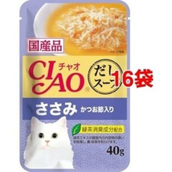 dポイントが貯まる・使える通販| いなば チャオ だしスープ ささみ かつお節入り (40g*16コセット) 【dショッピング】 キャットフード おすすめ価格