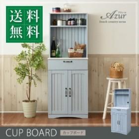 フレンチカントリー 食器棚 カップボード 幅 60 高さ 160 コンセント付き 引き出し 扉付き収納 棚 キッチンボード キッチン収納