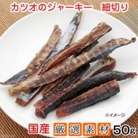 国産 カツオのジャーキー 細切り 50g 犬猫用 PackunxCOCOA 関東当日便