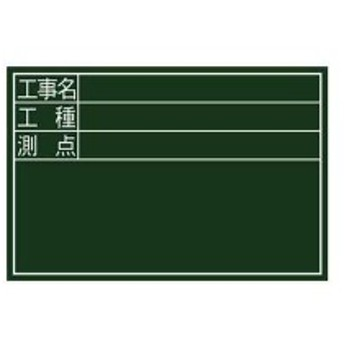 【最大1000円OFFクーポン利用可能】4960910770874 シンワ 黒板木製 横DS 300X450 77087【期間:3/23 10:00~3/28 9:59】