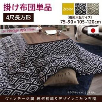 ヴィンテージ調 幾何柄織りこた布団 ASSEN アッセン こたつ用掛け布団 4尺長方形(80×120cm)天板対応 単品