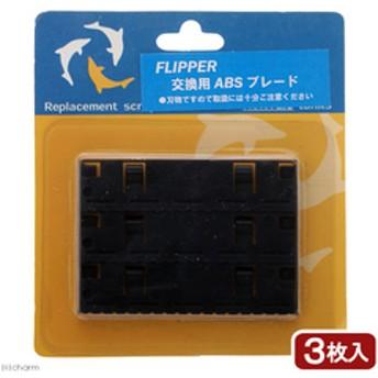 FLIPPER フリッパー 2WAY 交換用ABSアクリル用ブレード(3枚入) 関東当日便