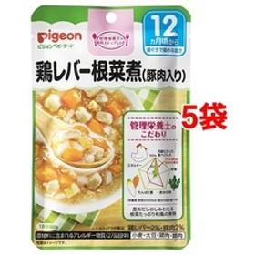 ピジョンベビーフード 食育レシピ 鶏レバー根菜煮(豚肉入り) (80g*5コセット)