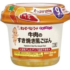 キユーピー ベビーフード すまいるカップ 牛肉のすき焼き風ごはん (120g)
