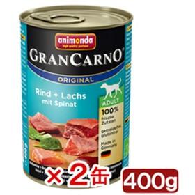 アニモンダ ドッグ グランカルノ ミックス 牛肉・サーモン・野菜 400g 正規品 2缶入り 関東当日便