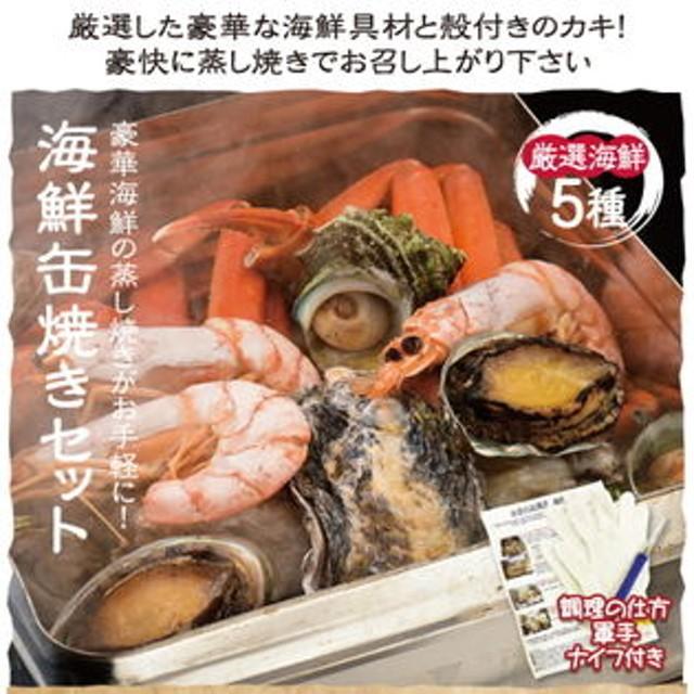 dポイントが貯まる・使える通販  【BBQ】海鮮缶焼きセット【5種】あわび ずわいがに さざえ 殻付き牡蠣 赤えび 冷凍 【dショッピング】 魚介類 その他 おすすめ価格