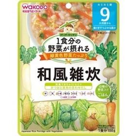 和光堂 1食分の野菜が摂れるグーグーキッチン 和風雑炊 9か月頃 (100g)