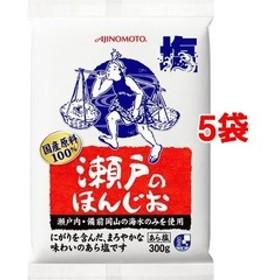 瀬戸のほんじお 袋 (300g*5コセット)